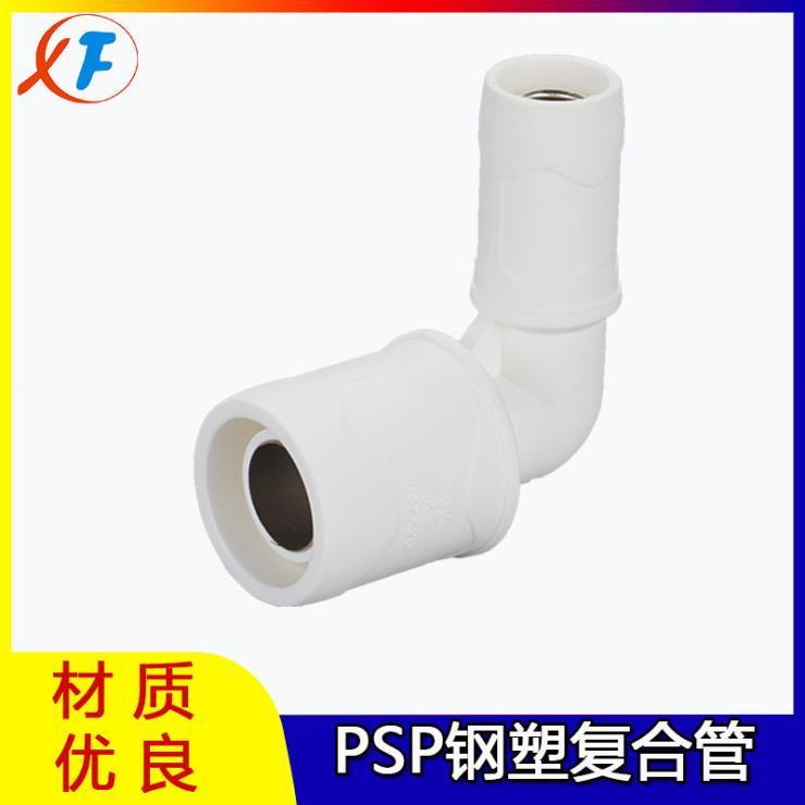 PSP鋼塑復合管 給水管道 自來水管