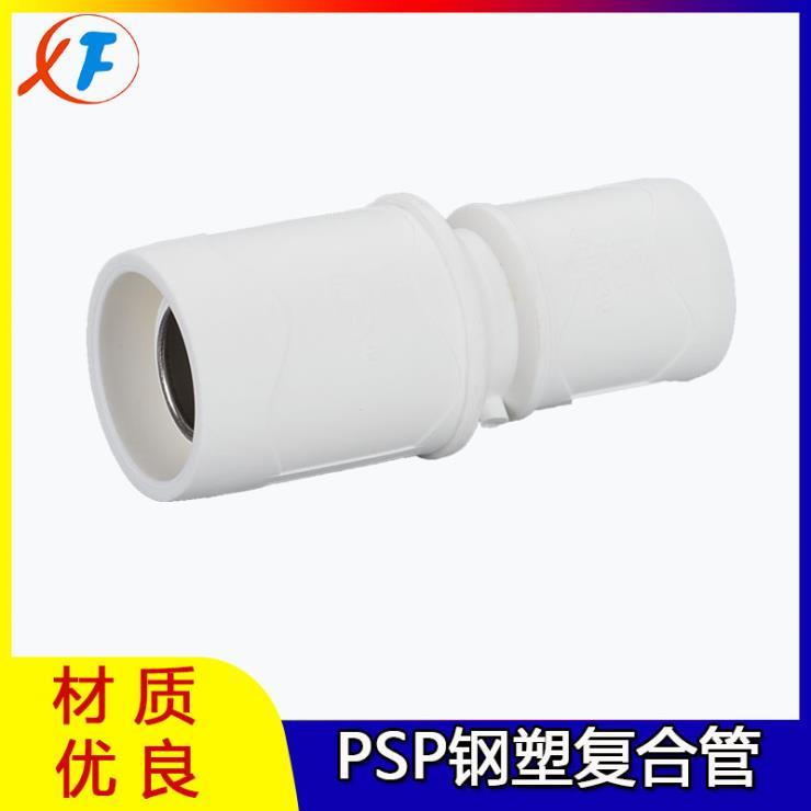 給水管psp鋼塑給水管psp鋼塑復合管批發