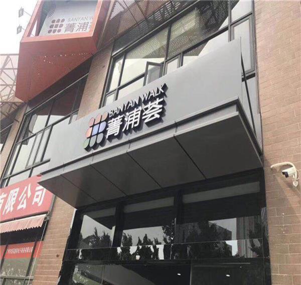 香港特别行政区银灰色广汽丰田外墙氟碳铝单板安装方法