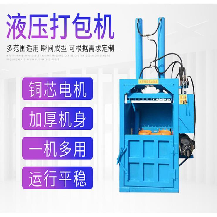 齐齐哈尔圣嘉废纸厂各种型号羊毛打包机自产自销