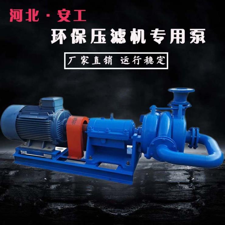 高铬耐磨合金压滤机泥浆进料泵压滤机泵