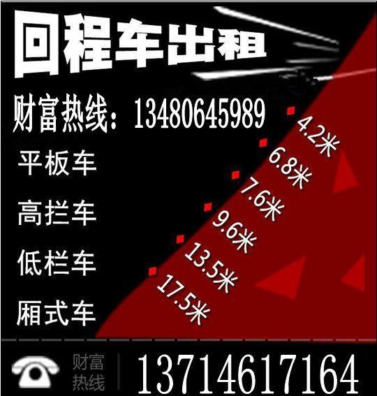 嘉兴平湖到广西玉林9.6米高栏车13米货车出租