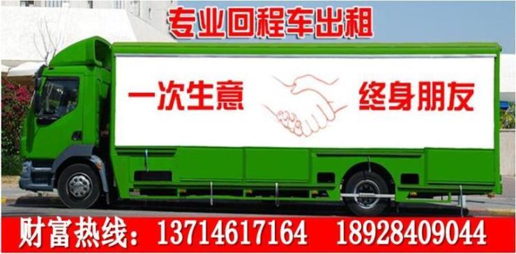 嘉兴平湖到湖南邵阳9.6米高栏车13米货车出租