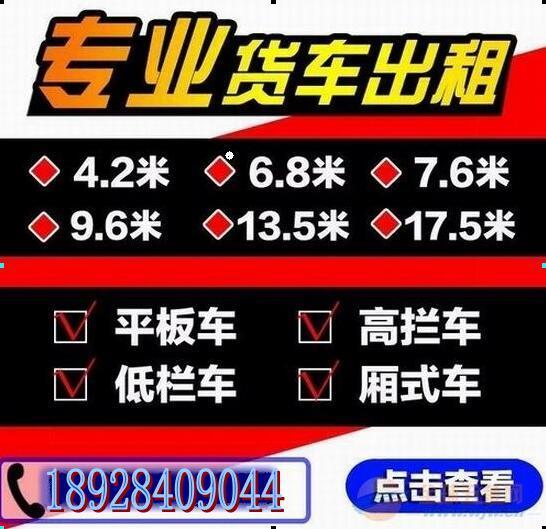 嘉兴平湖到江苏镇江9.6米高栏车13米货车出租