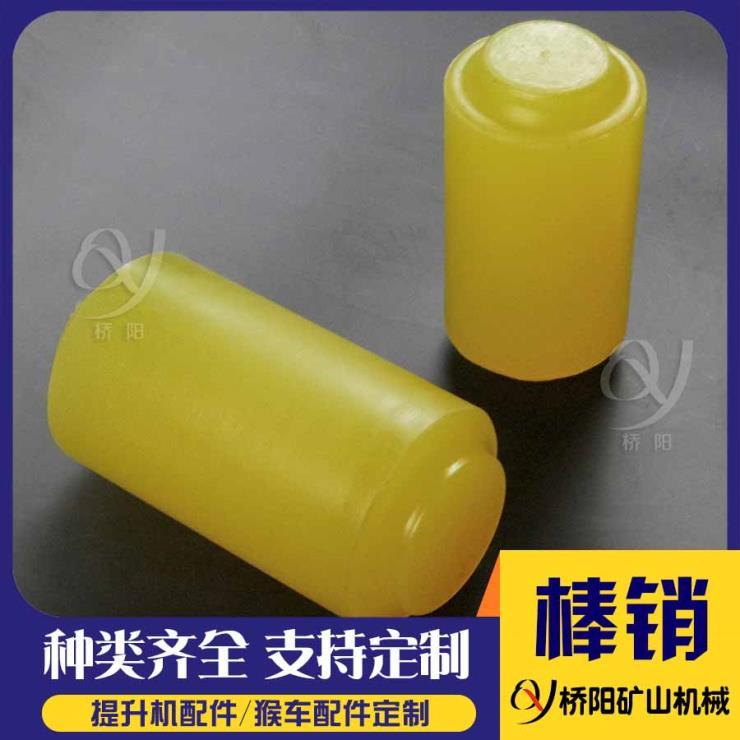 工业聚氨酯棒销75x160x150 聚氨酯制品制造