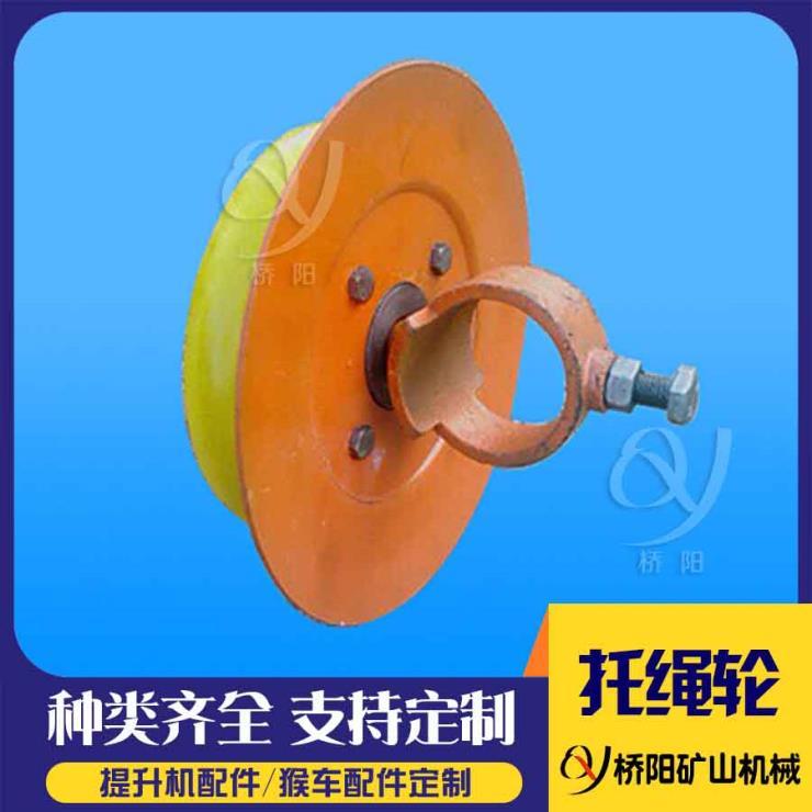 直径180猴车单托轮压绳轮 运送矿工上下井用