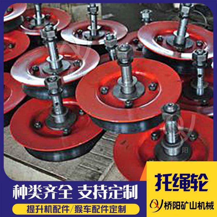 旅游缆车钢丝绳托绳轮单托轮双托轮 各种直径定制