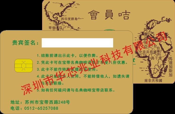 接触式4442卡_FM4428卡供应商_谢谢惠顾
