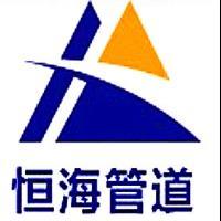 河北恒海管道设备制造有限公司