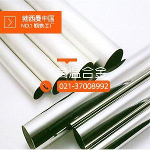 北京GH4033耐高温耐腐蚀