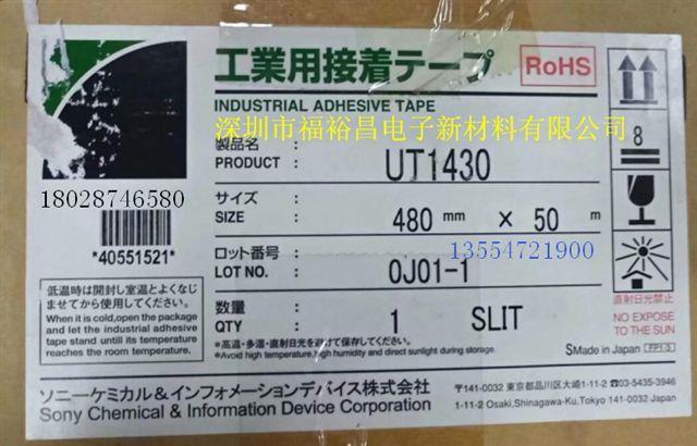 索尼D3620热溶胶 SONYD3450 索尼D3431胶带 索尼UT1440