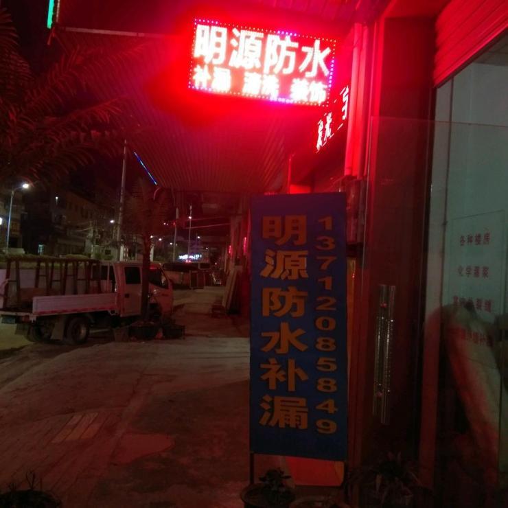 广州外墙装修工程长安地下通道防腐,防水补漏