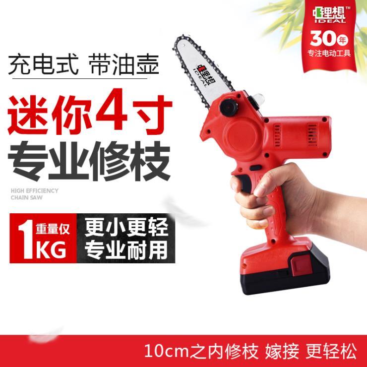 鋰電4寸充電電鋸手持家用伐木鋸戶外果園修枝鋸