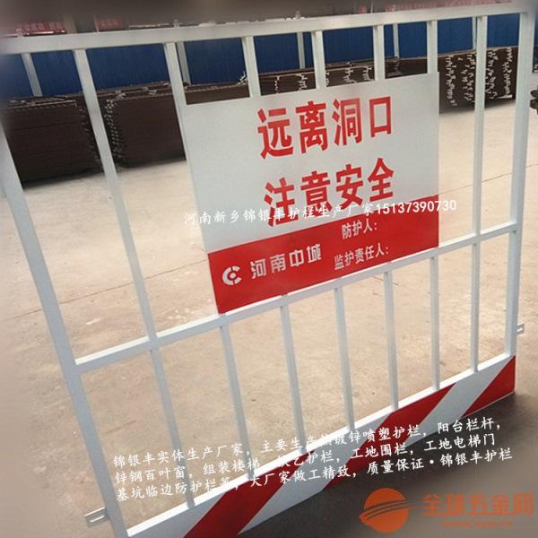 安徽工程基坑护栏临边防护栏杆应张挂什么或采用其他材料封闭咨询电话