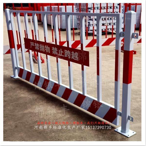 河南施工围护栏临边防护栏杆标准做法厂商