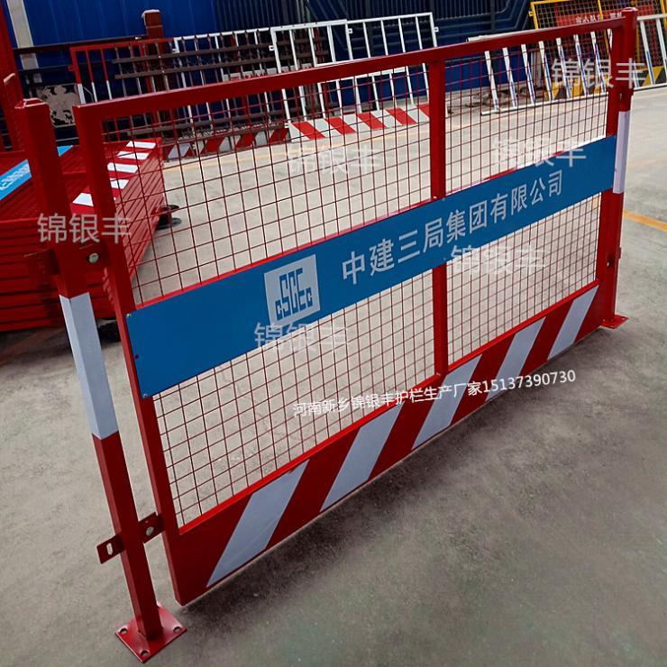 新乡锦银丰生产上海施工现场临边防护厂家地址