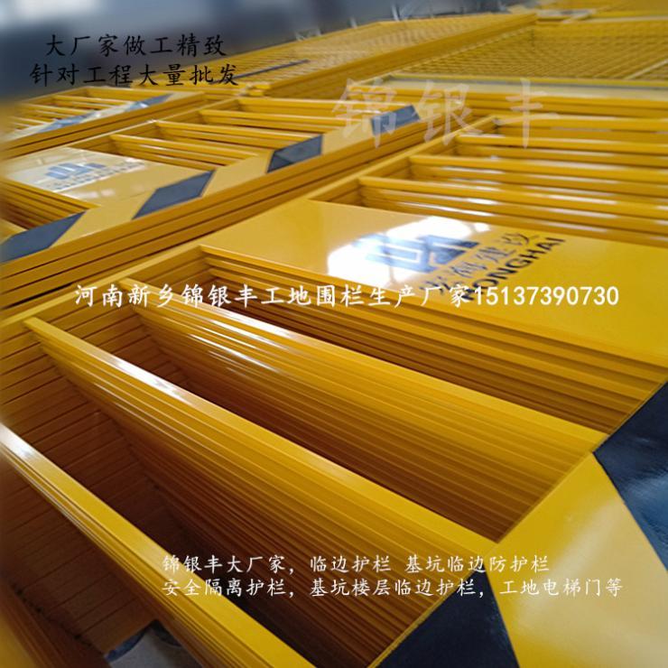 濮阳工地上用的安全护栏价格合理锦银丰