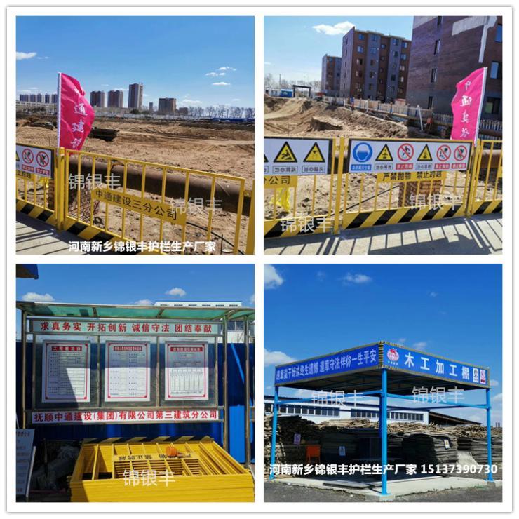濮阳工地上用的安全护栏靠谱的厂家厂家电话地址