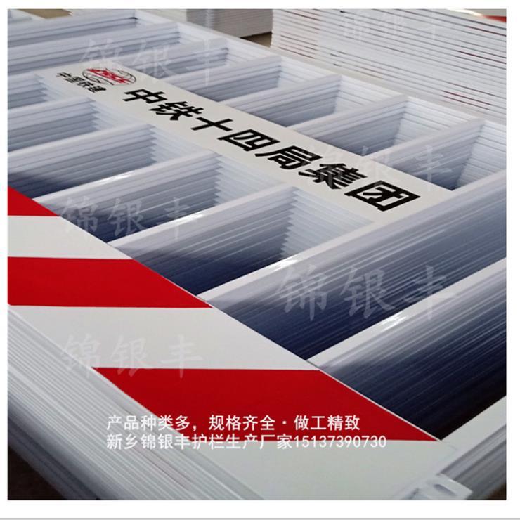 新乡锦银丰生产南阳施工临边防护栏现货厂家