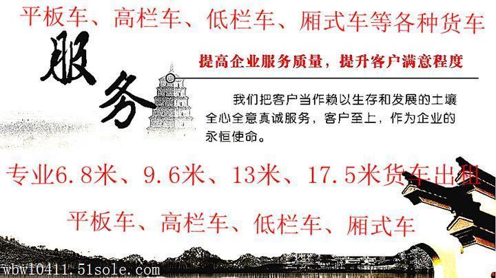 惠州陈江到天津河北小货车搬家可带人