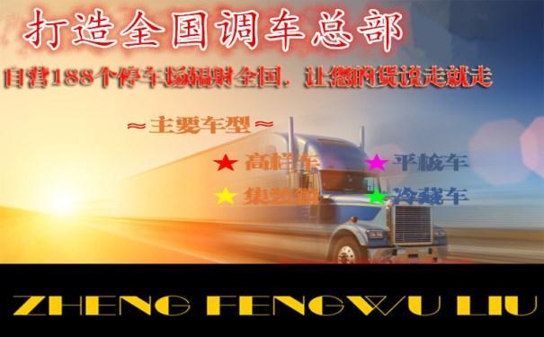 仲恺潼湖到上海浦东新长途货车包车运输