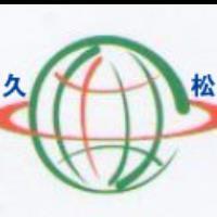 河北久松丝网制品有限公司
