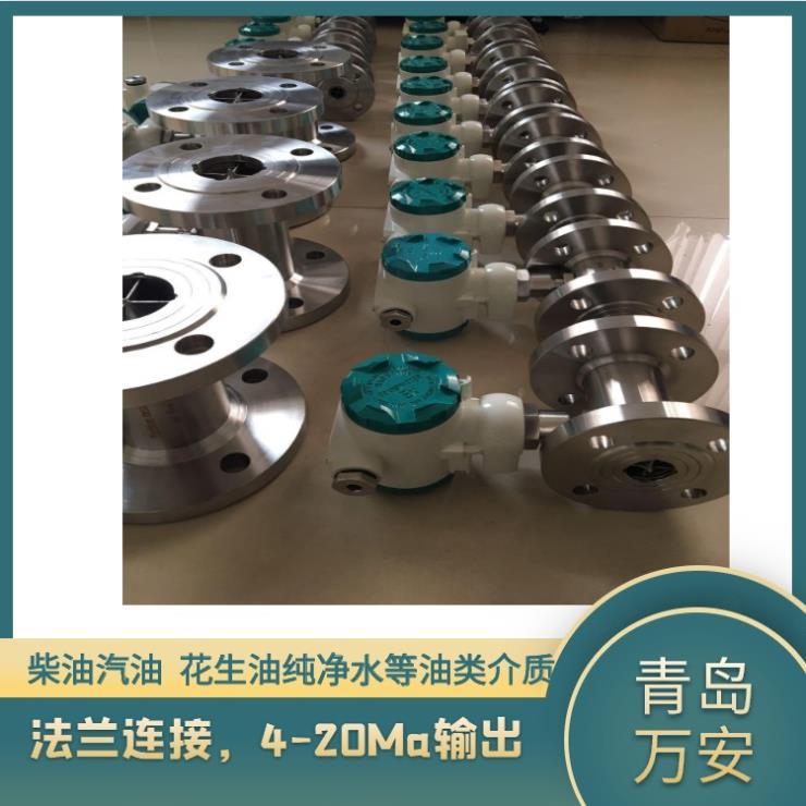 山東濟南計量水表 液體渦輪流量計