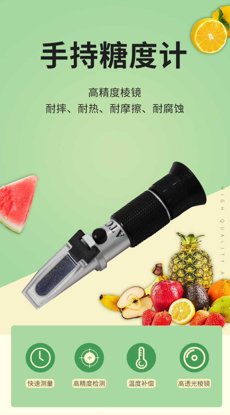 手持式水果糖度金属铝合金刻度显示HB-110ATC折光仪糖度计
