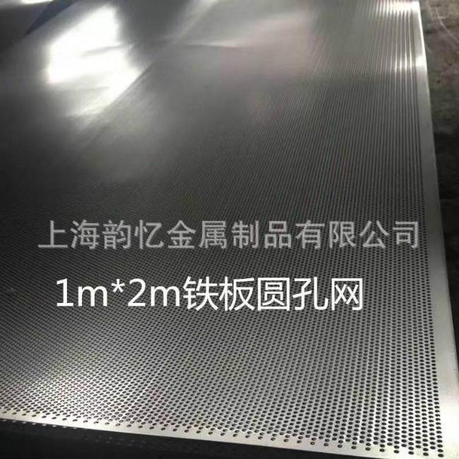 台州异型冲孔板送货上门