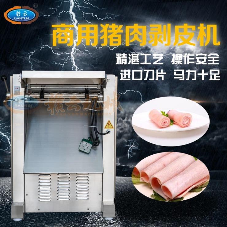 自动猪肉去皮机多少钱一台猪肉扒皮机厂家