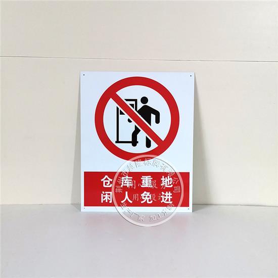 荆州安全标志牌加工仓库重地闪人免进施工重地注意安全
