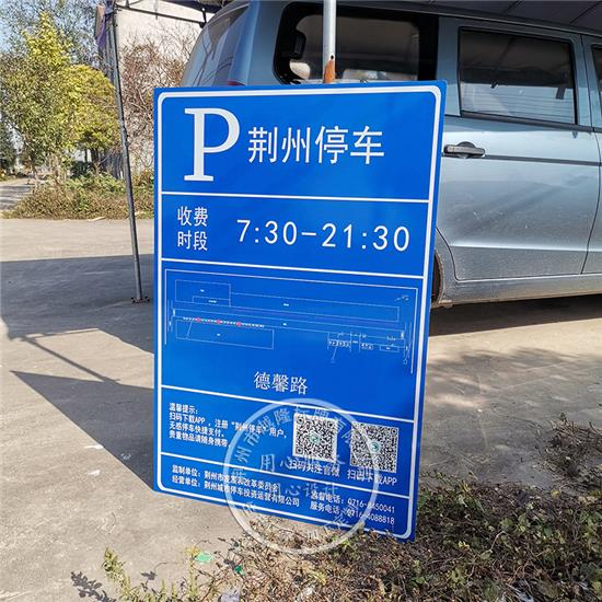 道路指示牌厂家二维码停车标志牌尺寸公路指路标识牌