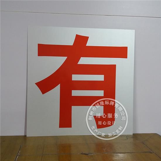 一字式标语标志牌安全生产人人有责荆州成套标语系列