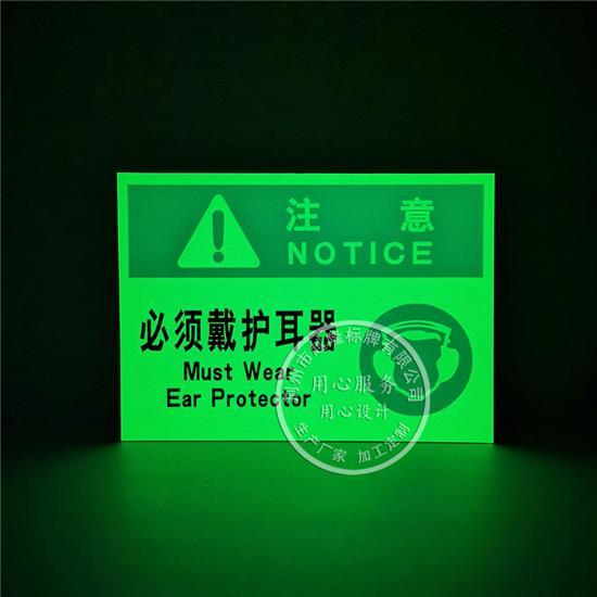 船舶夜光标志牌必须戴防护手套蓄光标识牌必须戴护耳器