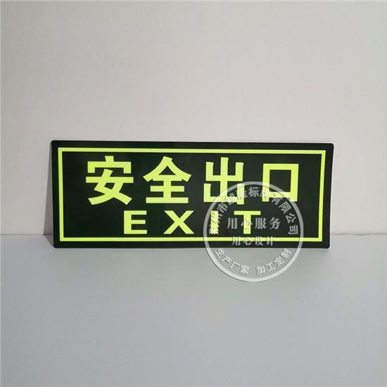 夜光墙贴制作工艺背面自带胶规格定制安全出口标志