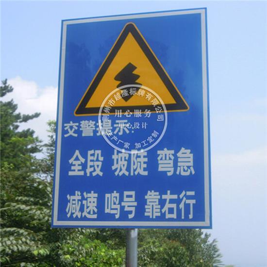 全段坡陡弯急减速鸣号靠右行注意安全公路标志牌