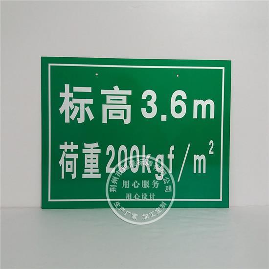 电厂安全标志牌标高荷重是多少锅炉载荷牌生产厂家