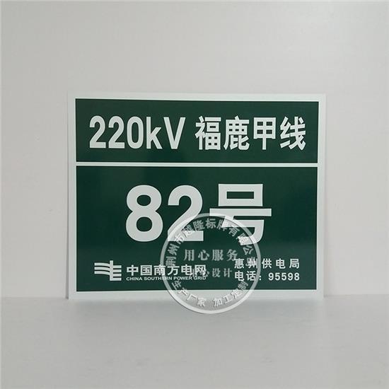 220kv塔号牌相序牌ABCN禁止攀登高压危险警示牌