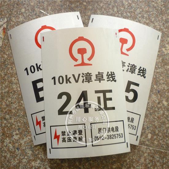湖北供电段杆号牌厂家广州清远供电局线路牌扎带固定