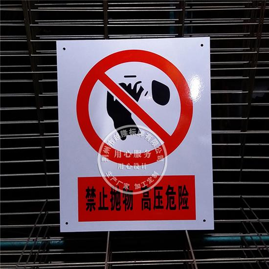 电力警示牌制作有电危险当心触电禁止抛物高压危险
