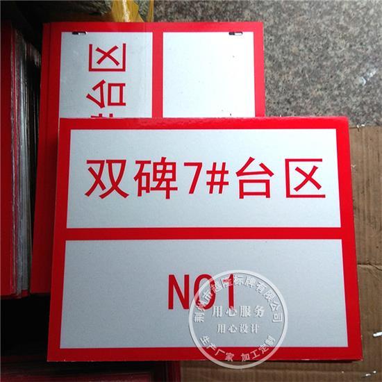 电力台区标志牌厂家供应变台牌变压器标识牌刀闸牌