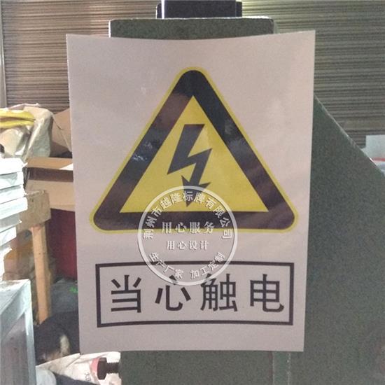 厂家供应磁性标牌磁性标志牌磁性警示牌磁性标识牌