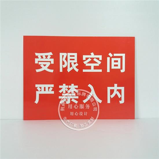 受限空间严禁入内标志牌未经许可禁止入内亚克力材质