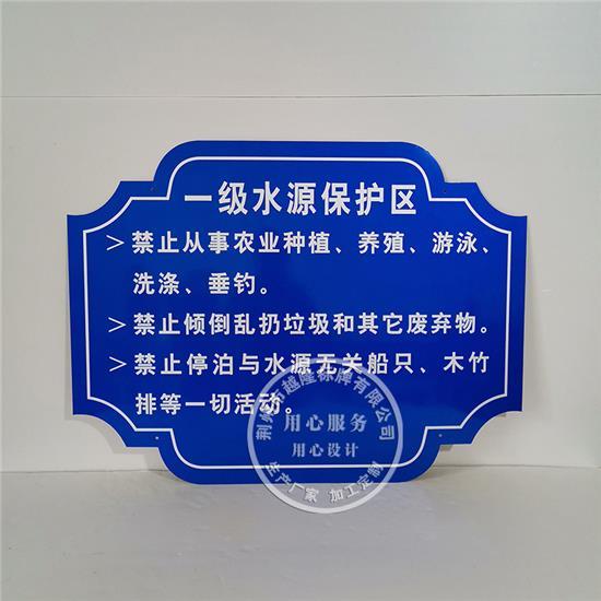 不锈钢安全标志牌严禁攀爬图片24小时视频监控区域
