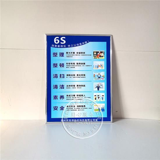 6S管理制度标志牌分类整理 整顿 清扫 清洁 素养 安全