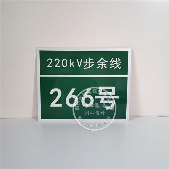电力塔号牌厂家江西电力标志牌尺寸警示牌禁止攀登