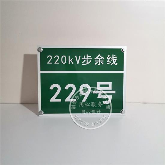 220kV塔号牌带角铁荆州市越隆标牌电力警示牌生产厂家