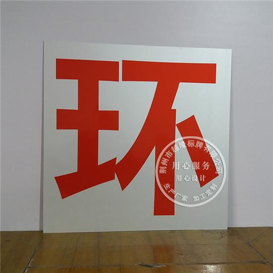 荆州大字牌厂家一字式成套标语系列标志牌加工定制