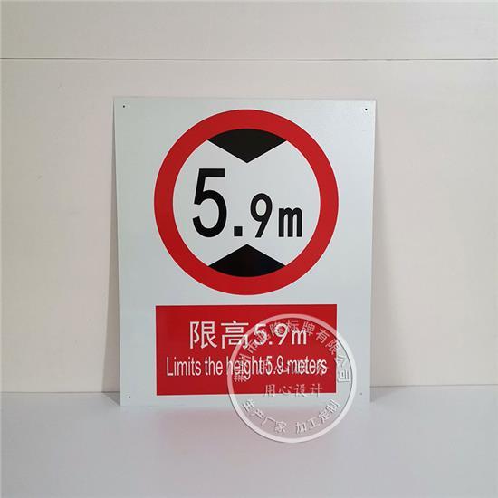 新版禁止标志牌限高5.9米禁止穿化纤服装禁止打手机