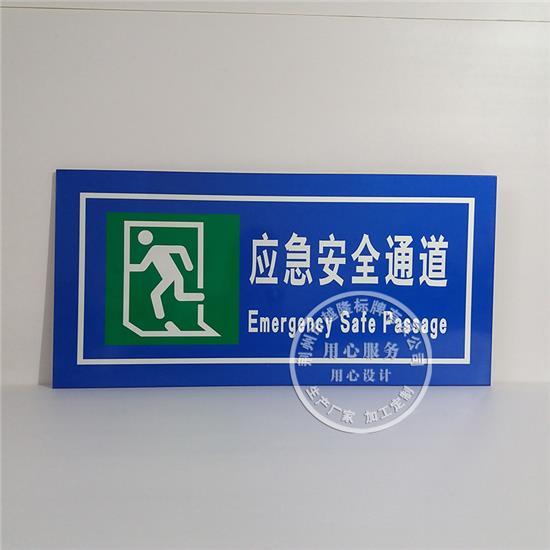 荆州人防标志牌生产厂家应急安全通道标识牌带配件